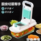 廚房土豆絲切絲切片器 多功能切菜神器 蘿卜切丁黃瓜切擦刨絲器 自由角落