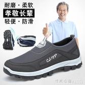 秋季中老年爸爸鞋防滑軟底老人鞋男休閒透氣戶外運動鞋舒適旅游鞋 怦然心動
