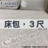 【嘉新床墊】單人標準3尺【CASHMERE 喀什米爾羊毛床包】頂級手工薄墊/台灣領導品牌