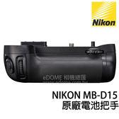 NIKON MB-D15 垂直把手 (6期0利率 免運 國祥公司貨) NIKON D7100 D7200 專用