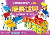 書立得-立體勞作紙模型:建築世界(6060-7)