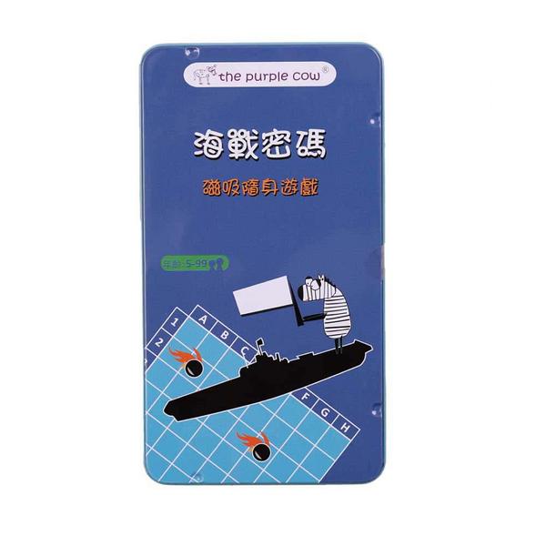《 The Purple Cow 》紫牛隨身遊戲 - 海戰密碼 ╭★ JOYBUS玩具百貨