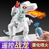 一件8折免運 遙控玩具恐龍玩具仿真動物噴火電動智慧機器人戰龍大號遙控霸王龍兒童男孩xw