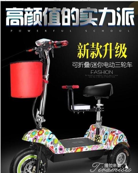 電動三輪車 新款迷你電動三輪車小型折疊電瓶車成人女性電動車親子代步車 快速出貨YYS