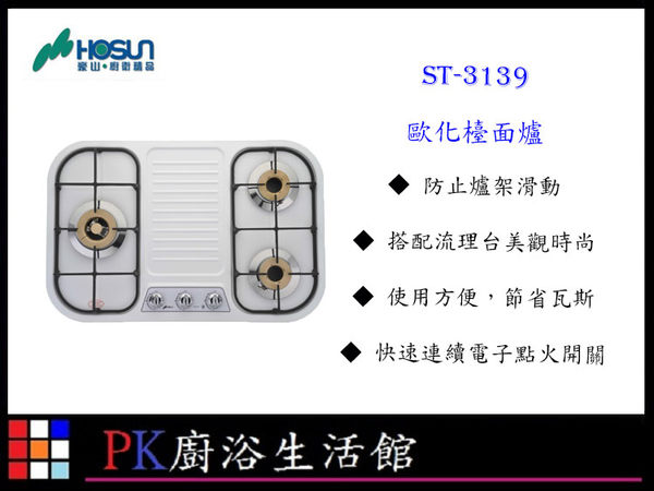 ❤PK廚浴生活館 實體店面❤ 高雄 豪山 ST-3139 歐化檯面爐 快速連續電子點火開關