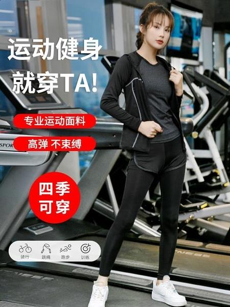 瑜伽服 運動套裝女春秋健身房跑步速干衣專業高端時尚網紅爆款瑜伽服夏季 小衣裡
