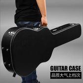 朗斯民謠琴盒標準39 38 40寸41寸民謠吉他箱古典皮質盒琴箱吉他包(交換禮物 創意)聖誕