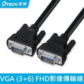 【生活家購物網】DTECH VGA (3+6) FHD螢幕線 VGA線 圓線 15米 帶磁環 抗干擾 1080p 影像傳輸線