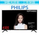 ★好禮三選一★飛利浦 PHILIPS 43吋 液晶電視機+視訊盒 43PFH4002