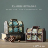 創意美式復古懷舊行李箱存錢罐家居店鋪裝飾品櫥窗道具拍攝擺件設 【快速出貨】