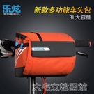 車頭包樂炫新品自行車首包多功能自行車頭包觸屏包折疊車車把包配件 【快速出貨】
