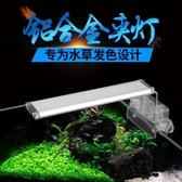 LED水草夾燈水族箱照明燈小魚缸燈光孔雀紅綠燈魚自然光照明燈架【全館免運】