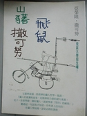 【書寶二手書T6/社會_OOG】山豬.飛鼠.撒可努_亞榮隆.撒可努