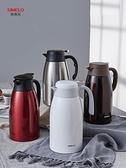 SIMELO不銹鋼保溫壺304家用大容量保熱水壺熱水壺暖水壺水瓶戶外 米娜小鋪