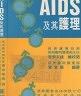 二手書R2YB1991年5月初版一刷《AIDS及其護理》黃宜儀 匯華957911
