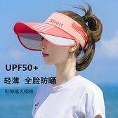 夏季遮陽帽子防曬女遮臉太陽帽子女韓版學生防曬男空頂帽防紫外線