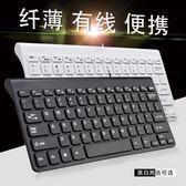 筆記本有線外接鍵盤 迷你便攜聯想華碩手提電腦通用USB接口鍵盤BL 全館八折柜惠