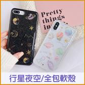 蘋果i7Plus i8 手機殼 i8 Plus i7 手機殼 閃粉 保護殼 全包邊軟殼 滴膠宇宙行星 防摔防刮手機軟殼