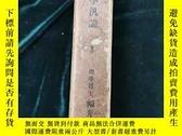 二手書博民逛書店罕見動物學汎論Y390555 夫玉井福 出版1930