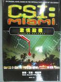 【書寶二手書T6/一般小說_GMJ】CSI犯罪現場:邁阿密激情殺機_麥斯.艾倫.柯林斯 , 陳彬彬