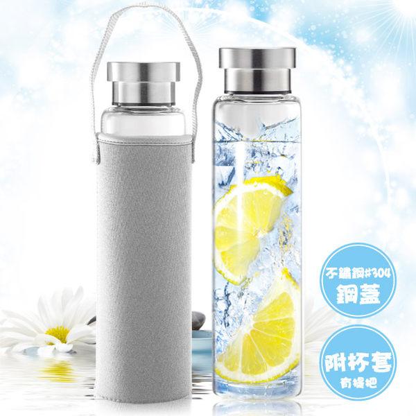 水立方 耐熱玻璃水瓶550ML(附套子灰色)LD-GS550◤冷熱兩用玻璃水瓶◢