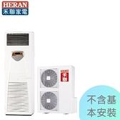 【禾聯冷氣】14.0KW 19-23坪 定頻負壓單冷箱型《HIS-140CD/HO-140CD》全機3年保固
