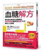 (二手書)血糖解方:慢性病的根源在血糖震盪,柯林頓御醫教你從營養下手,贏回人生..