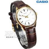 CASIO卡西歐 LTP-V005GL-7A 休閒時尚簡潔大方真皮腕錶 防水手錶 女錶 金電鍍x白 LTP-V005GL-7AUDF