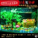 魚缸假花假水草花草造景底砂飾品內飾擺件沙大養魚用品小型裝飾龜 初色家居館
