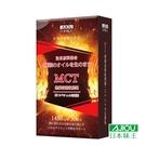 日本味王 MCT防彈燃爆液態軟膠囊 (3...