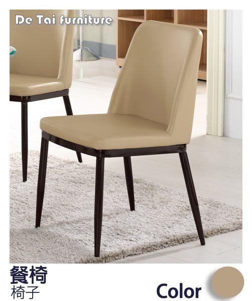 【德泰傢俱工廠】泰特餐椅 家具