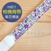 菲林因斯特《 紫花情迷 相機背帶 》 mi81 背帶 頸帶 相機帶 減壓帶