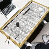 滑鼠墊    辦公ps cad ppt excel常用快捷鍵鼠標墊超大號電腦桌墊