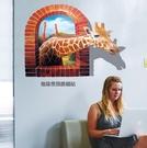 【偷窺長頸鹿牆貼】60x90創意3D立體無痕貼紙 家居客廳玄關浴室地面牆壁貼 防水裝飾地板貼