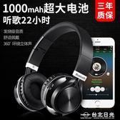 無線藍芽耳機頭戴式游戲耳麥手機電腦通用插卡4.1重低音潮  台北日光
