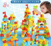兒童積木 塑料拼插超大顆粒積木玩具1-2-3-6周歲兒童益智 珍妮寶貝