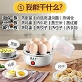 煮蛋器蒸蛋器自動斷電小型煮雞蛋羹神器早餐機迷你多功能家用1人 『橙子精品』