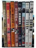 挖寶二手片-U00-477-正版DVD【玩命關頭 1+2+3+4+5+6+7+8】-套裝電影 3是贈品,台灣發的3不能看
