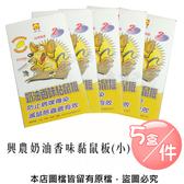 興農奶油香味黏鼠板(小) 5盒/件