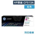 原廠碳粉匣 HP 紅色 CF513A/2...