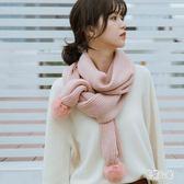 兔毛球球圍巾秋冬女學生日系小清新可愛純色百搭軟妹保暖圍脖針織 ys8298『易購3c館』