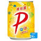 維他露P健康微泡飲料250ml*24【愛買】