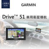 《台南-上新》GARMIN Drive 51 車用 衛星 導航 GPS # Nuvi 57 後續款 原廠公司貨