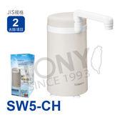 日本東麗 淨水器4.0L/分 SW5-CH贈東麗拭淨布隨機(總代理貨品質保證)