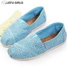 Lefu Girls 天空藍銀蔥針織鉤花平底懶人鞋(現貨在台-24H寄出)