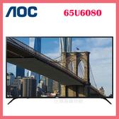世博惠購物網◆美國AOC 65吋 4K UHD 聯網淨藍光 LED液晶顯示器+視訊盒 65U6080◆台北、新竹實體門市