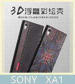SONY Xperia XA1 黑邊皮質浮雕 立體浮雕彩繪殼 手機殼 3D浮雕 保護殼 手機套 背蓋 卡通