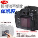 攝彩@佳能Canon 600D相機螢幕鋼化保護膜60D EOSM2 EOSM通用 螢幕保護貼 鋼化玻璃貼 防撞防刮