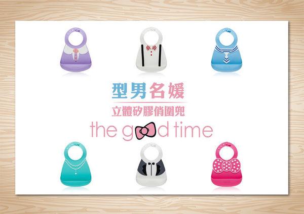 英國the good time 型男名媛立體矽膠俏圍兜(蜜公主)