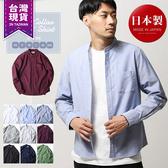 現貨立領襯衫 日本製 共9色